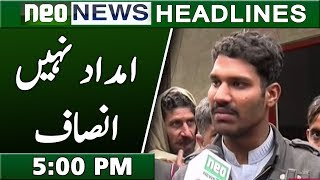 Govt Aid Turned Down by Sahiwal Affected  | Neo News Headlines 5PM | 21 January 2019