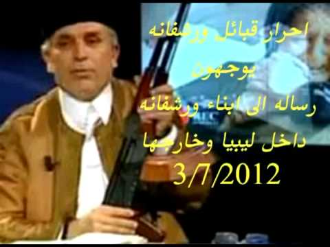 احرار قبائل ورشفانه يوجهون رساله الى ابناء ورشفانه داخل ليبيا وخارجÙ