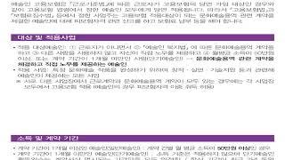 2021 예술인고용보험안내 대전문화재단