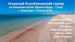 Турнир по плаванию «Кубок Чёрного Моря» - I этап 7 июля 2018, г. Евпатория