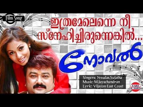 Ithramel Enne Nee | Novel Malayalam Movie Song|HD