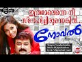 Download Ithramel Enne Nee | Novel Malayalam Movie Song|HD MP3 song and Music Video