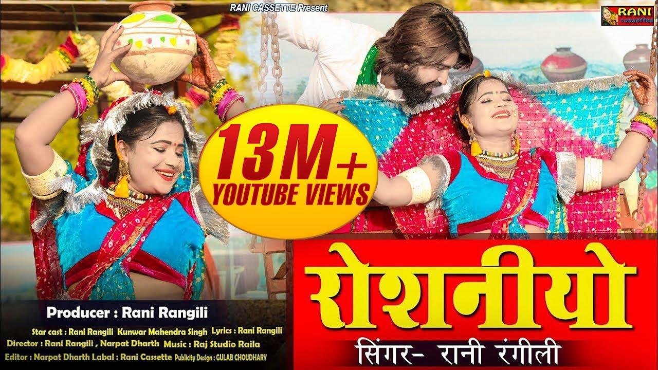 Rani Rangili|रोशनीयो|रानी रंगीली का 2020 लेटेस्ट राजस्थानी Love सोंग|Kunwar Mahendra Singh