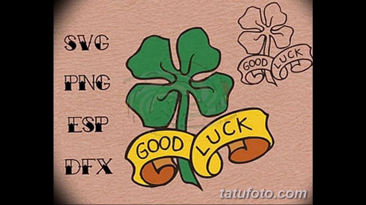 Значение тату удача - примеры рисунков с готовыми тату на ...