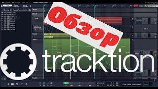 Tracktion 7 обзор, бесплатный секвенсор, программа для создания музыки, урок введение, русский язык