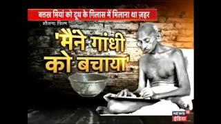 Mahatma Gandhi Ko Bachaane Waale Shakhm Ko Jaanatain Hain aap?