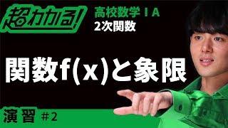関数f(x)と象限【超わかる!高校数学Ⅰ・A】~演習~2次関数#2