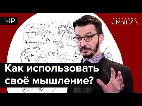 Эффективность мышления: как успешно решать жизненные и профессиональные задачи