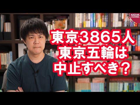 2021/07/29 コロナ感染者増加で東京五輪を中止すべき?【東京3865人】