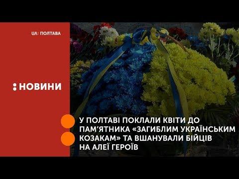 UA: Полтава: У Полтаві поклали квіти до пам'ятника «Загиблим козакам» та вшанували бійців на Алеї Героїв