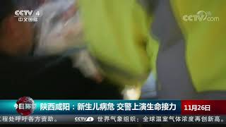 [今日环球]陕西咸阳:新生儿病危 交警上演生命接力| CCTV中文国际