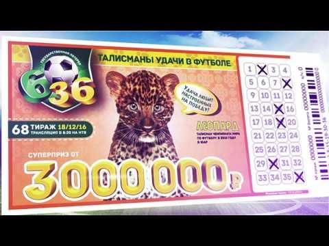 Как играют в лотерею 6 из 36