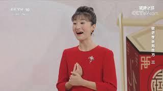 《健康之路》 20200126 敬老孝亲有良方(三)| CCTV科教