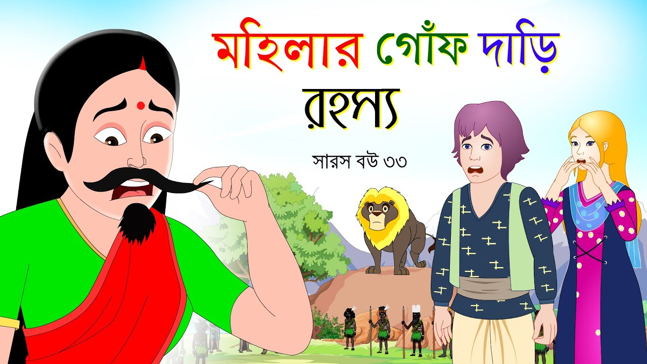 সারস বউ পর্ব ৩৩   Saras Bou 33   মহিলার গজালো গোঁফ দাড়ি   @Katun TV