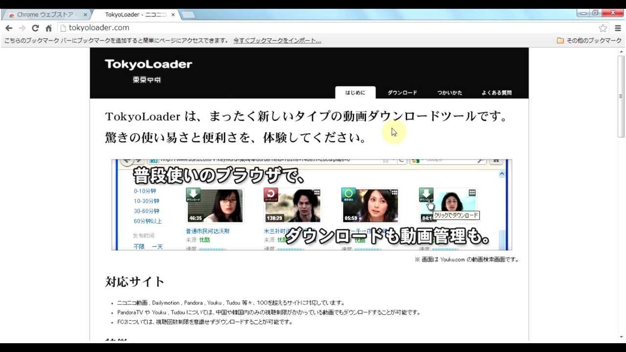 youtube tokyoloader