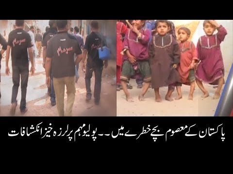Sar-E-Aam | Polio Worker ka Adhura Kaam Sar e Aam Ne kya Poora | Iqrar Ul Hassan