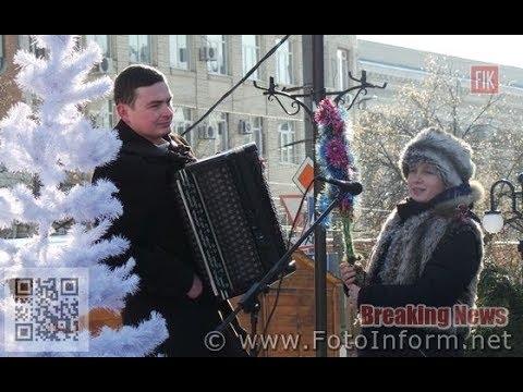 fotoinform: У центрі Кропивницького лунали колядки