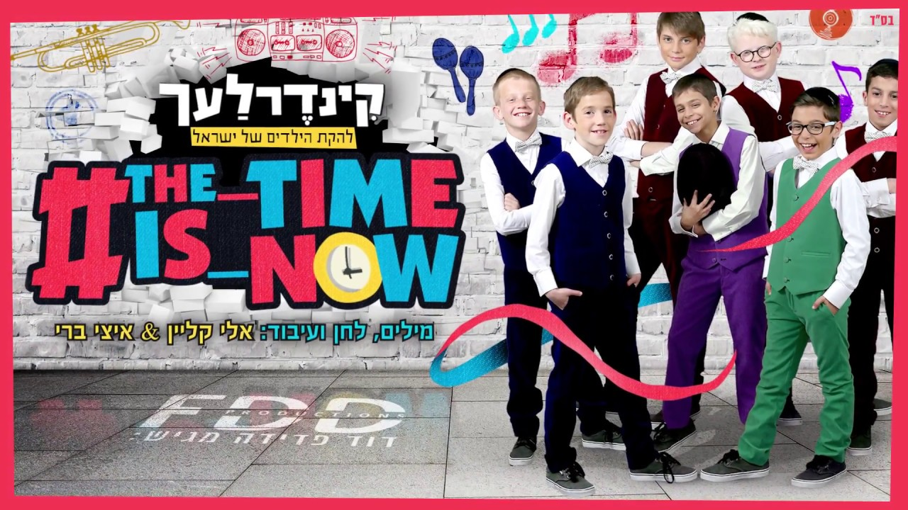 עכשיו הזמן I קינדרלעך The Time Is Now I Kinderlach I