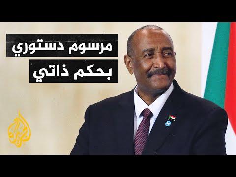 السودان.. البرهان يمنح منطقتى النيل الأزرق وجنوب كردفان حكماً ذاتياً  - نشر قبل 6 ساعة