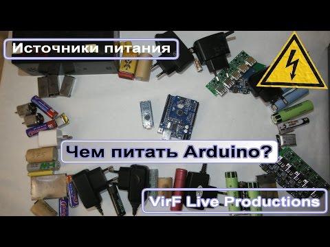 Чем питать Arduino? Источники питания.