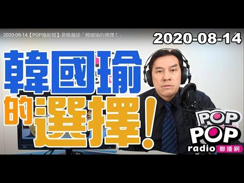 20200814【POP撞新聞】黃暐瀚談「韓國瑜的選擇」