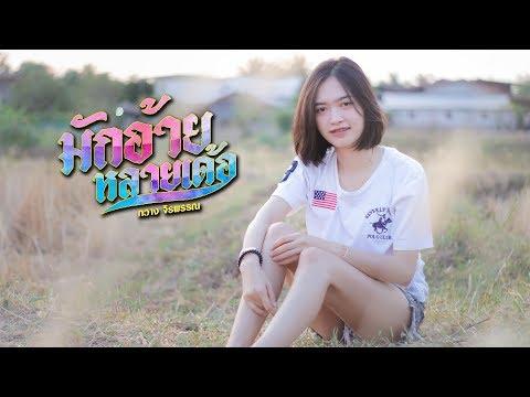 มักอ้ายหลายเด้อ - กวาง จิรพรรณ เซิ้ง Music 【cover MV】
