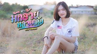 มักอ้ายหลายเด้อ - กวาง จิรพรรณ เซิ้ง|Music 【cover MV】