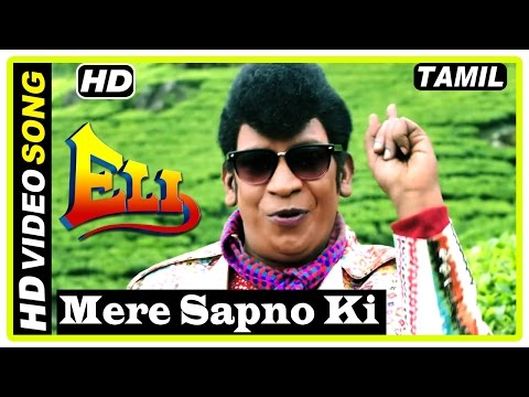 Eli Tamil Movie | Scenes | End Credits | Mere Sapno Ki Rani Song | Vadivelu dreams about Sadha