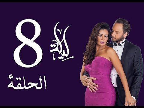 Leila Series - Episode 8 -  مسلسل ليلة - الحلقة الثامنة
