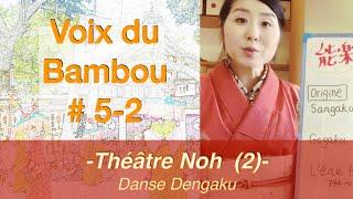Voix du Bambou #5-2 Théâtre Noh (2) / Danse Dengaku