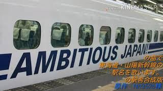 初音ミクがTOKIO「AMBITIOUS JAPAN!」の曲で東海道・山陽新幹線の駅名を歌います。の駅舎合成版