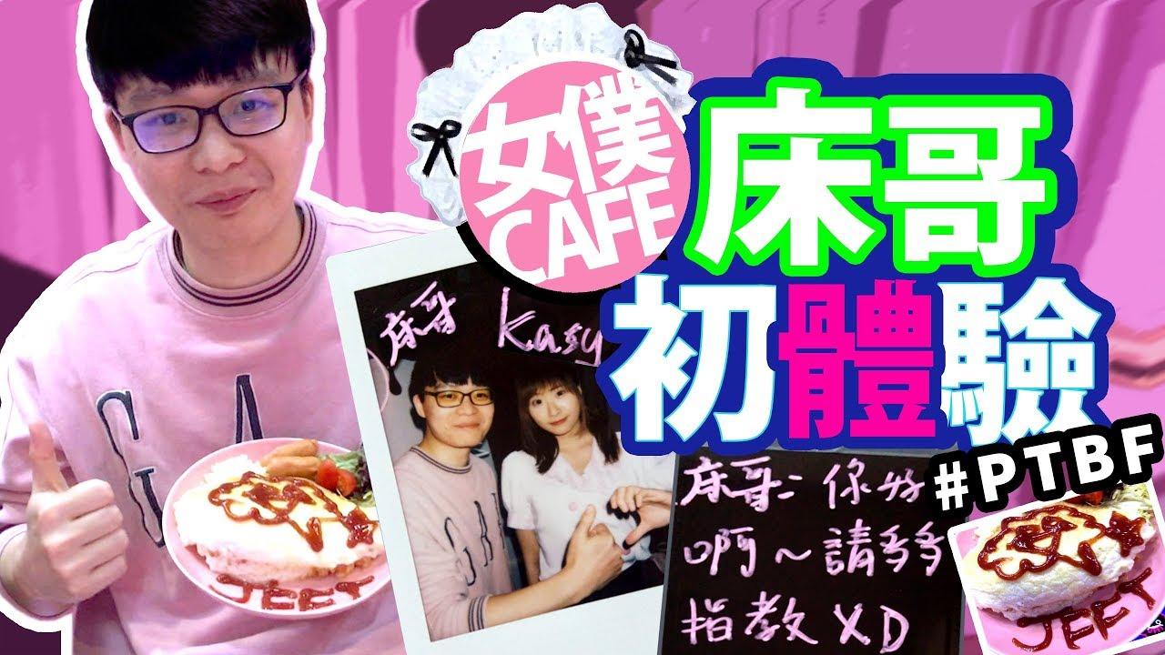 【一日PTBF】床哥女僕CAFE初體驗 - YouTube