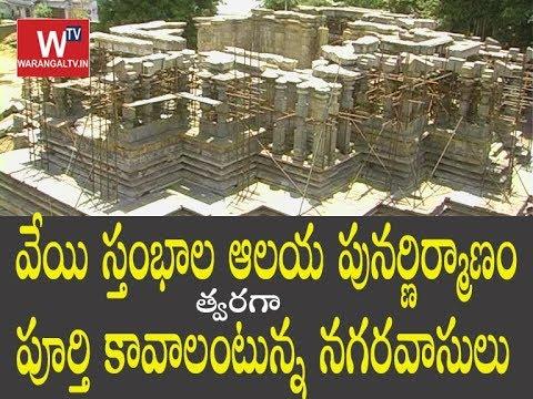 1000 Pillar Temple Kalyana Mandapam Re-Constructing Work || Warangal TV