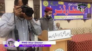 PNO iftar Dinner: 25-May-2018
