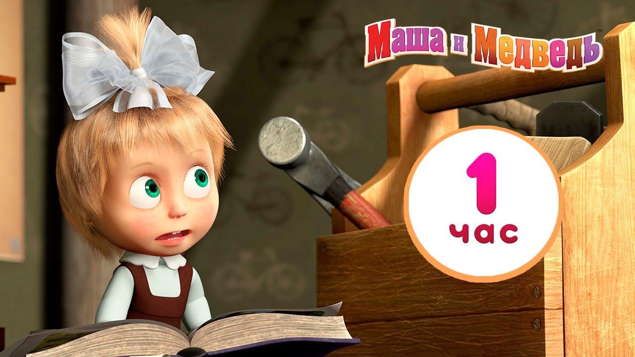 Маша и Медведь - 📚 В школу с Машей! 🧑🎓 Сборник лучших серий мультика про Машу 🎬 1 сентября