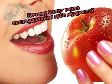 Почему болит горло после удаления зуба мудрости?