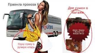Барселона - Париж: как добраться от Барселоны до Парижа на автобусе Eurolines