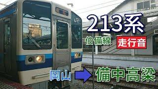 【鉄道走行音】213系C-07編成 岡山→備中高梁 伯備線 普通 備中高梁行