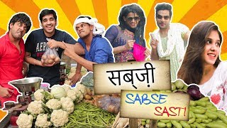 SABZI SABSE SASTI | INDIANS BUYING सब्जी