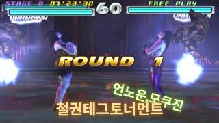 [고전게임] 철권테그토너먼트(Tekken Tag Tou…