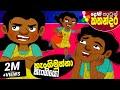 Lama Kathandara Sinhala -YOU CAN'T FIND ME!- Cartoon Kids Story