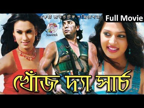 Khoj - The Search | Full Movie | Ananta Jalil, Borsha