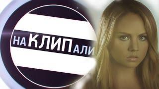 МакSим - Другая реальность (как снимали клип) на WOW TV
