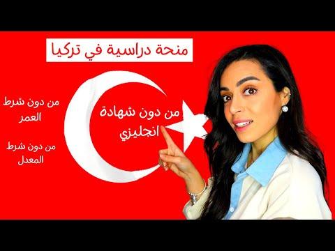 الدراسة في تركيا منحة جامعة كوتش منح دراسية مجانية بكالورويس وماستر و دكتوراه Koc University 2021