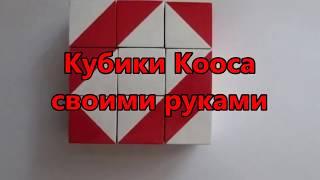 кубики Кооса своими руками