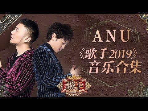 默契二重歌声的演绎 诠释出了独具风韵和感染力的深情 —— ANU《歌手2019》Singer 2019 Single Collection【湖南卫视官方HD】