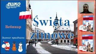 Польский язык. Зимние праздники. Święta zimowe.