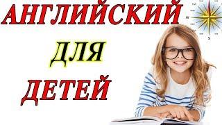 Уроки английского для детей 1-6 лет. Английский язык для малышей