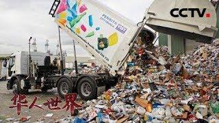 《华人世界》华人在墨尔本创立垃圾回收工厂 让塑料垃圾再利用 20190716 | CCTV中文国际