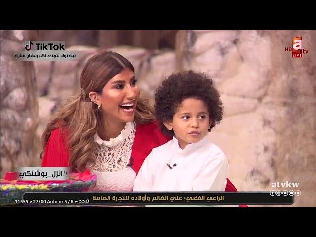 انزل بوشنكي مع ليلى عبدالله وفيصل دشتي حلقة 16 رمضان